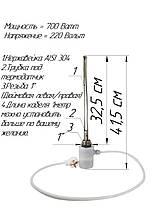 """ТЕН для алюмінієвого радіатора в батарею з електронним термодатчиком 0,7 кВт різьба 1"""""""