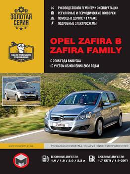Opel Zafira / Zafira Family c 2005 р. (з урахуванням оновлення 2008 р.) Керівництво по ремонту та експлуатації