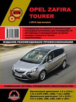 Opel Zafira Tourer c 2012 р. Керівництво по ремонту та експлуатації