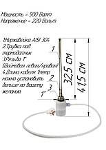"""ТЕН для алюмінієвого радіатора в батарею з електронним термодатчиком 0,5 кВт різьба 1"""""""
