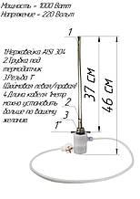 """ТЕН для алюмінієвого радіатора в батарею з електронним термодатчиком 1,0 кВт різьба 1"""""""