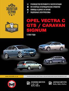 Opel Vectra C, Opel Vectra GTS / Opel Vectra Caravan / Opel Signum з 2002 р. Керівництво по ремонту та
