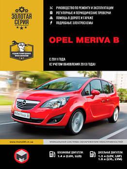 Opel Meriva B c 2011 р. (з урахуванням оновлення 2013 р.) Керівництво по ремонту та експлуатації