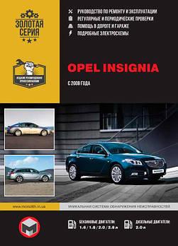 Opel Insignia / Vauxhall / Holden Insignia / Buick Regal / Saturn Aura з 2008 р. Керівництво по ремонту та