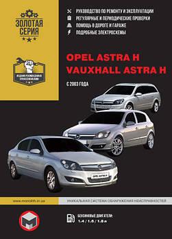 Opel Astra H / Vauxhall Astra H з 2003 р. Керівництво по ремонту та експлуатації
