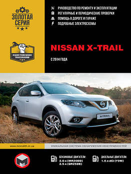 Nissan X-Trail c 2014 г. Руководство по ремонту и эксплуатации