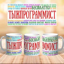 Чашка на подарок с печатью программисту айтишнику