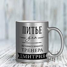 Серебряная чашка для тренера