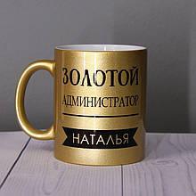 Оригинальная золотая чашка кружка коллеге администратору мужская женская подарок на день рождение