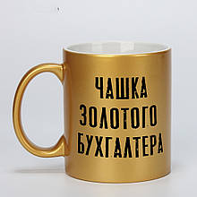 Чашка для золотого бухгалтера