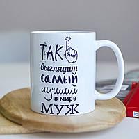 Оригинальная чашка для мужа от жены сюрприз подарок на день рождение праздник
