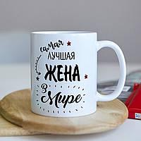Оригинальная чашка для жены от любимого мужа сюрприз подарок на день рождение праздник