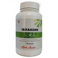 Ивлаксин- противовоспалительный, жаропонижающий, болеутоляющий