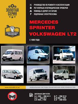 Mercedes Sprinter / Volkswagen LT2 с 1995 г. Руководство по ремонту и эксплуатации
