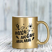 "Золотая чашка ""я люблю тебя мама"""