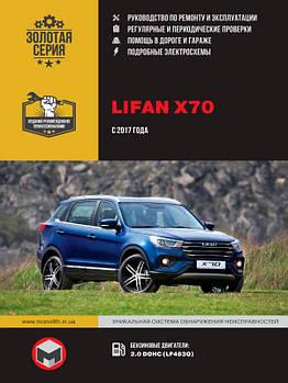 Lifan X70 с 2017 г. Руководство по ремонту и эксплуатации