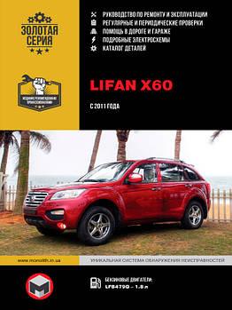 Lifan X60 с 2011 г. Руководство по ремонту и эксплуатации