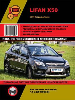 Lifan X50 с 2014 г. Руководство по ремонту и эксплуатации
