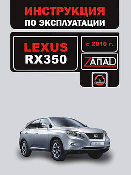 Lexus RX 350 с 2010 г. Инструкция по эксплуатации и обслуживанию