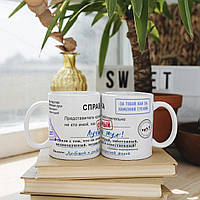 Чашка для мужа от жены сюрприз подарок на день рождение праздник