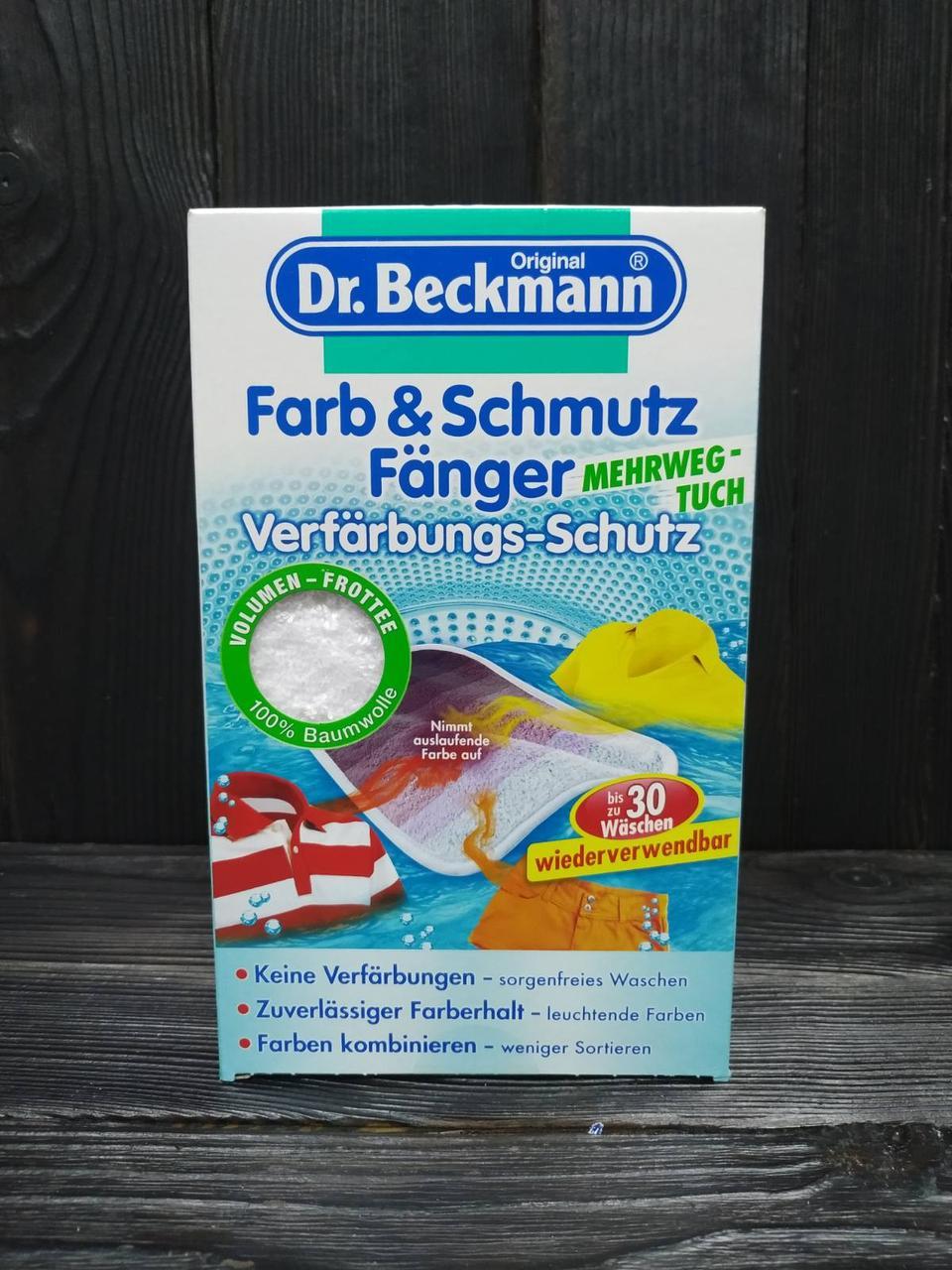 DR. BECKMANN захист кольору при пранні FARB - UND SCHMUTZFÄNGER MEHRWEG-TUCH (1 шт. на 30 прань)