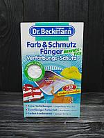 DR. BECKMANN салфетка защита цвета при стирке(1 шт. на 30 стирок)