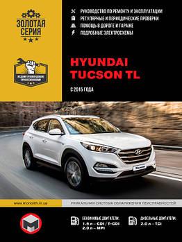 Hyundai Tucson TL c 2015 г. Руководство по ремонту и эксплуатации