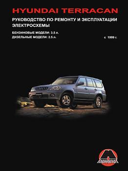 Hyundai Terracan c 1999 г. Руководство по ремонту и эксплуатации