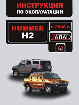Hummer H2 с 2008 г. Инструкция по эксплуатации и обслуживанию