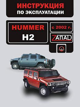 Hummer H2 с 2002 г. Инструкция по эксплуатации и обслуживанию