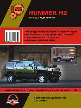 Hummer H2 / Hummer H2 SUT c 2002 р. Керівництво по ремонту та експлуатації