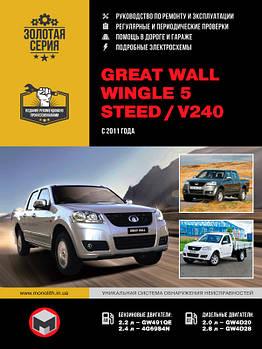 Great Wall Wingle 5 / Great Wall Steed / Great Wall V240 c 2011 г. Руководство по ремонту и эксплуатации