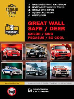 Great Wall Safe / Deer / Sailor / Sing / Pegasus Руководство по ремонту и эксплуатации. Каталог запчастей