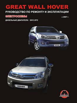 Great Wall Hover с 2007 г. (дизельные двигатели) Руководство по ремонту и эксплуатации