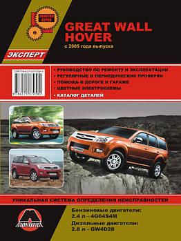 Great Wall Hover с 2005 года, руководство по эксплуатации