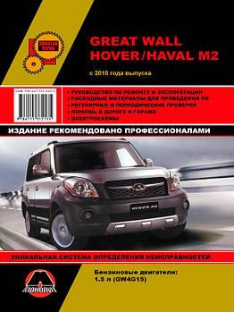 Great Wall Hover M2 / Haval M2 с 2010 г (с учетом обновлений 2012 и 2014 гг). Руководство по ремонту и