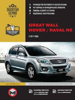Great Wall Hover H6 / Haval H6 с 2011 г. Руководство по ремонту и эксплуатации