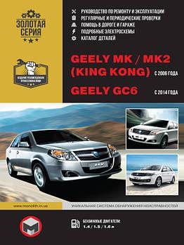 Geely MK / Geely MK-2 з 2006 року / Geely GC6 з 2014 року. Керівництво по ремонту та експлуатації. Каталог