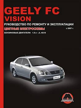 Geely FC / Geely Vision з 2007 р. Керівництво по ремонту та експлуатації