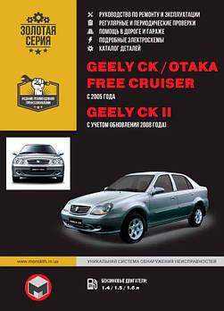 Geely CK / Geely CK-2 / Geely Otaka / Geely Free Cruiser з 2005 р (+оновлення 2008). Керівництво по ремонту та