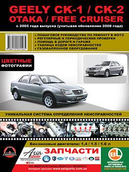 Geely CK-1 / CK-2 / Otaka / Free Cruiser c 2005 р. (+оновлення 2008 р.). Керівництво по ремонту та