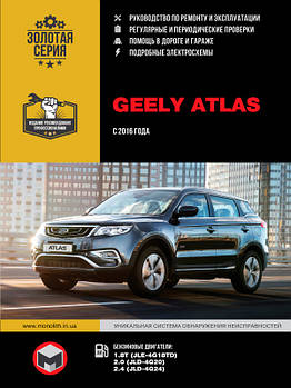 Geely Atlas c 2016 г. Руководство по ремонту и эксплуатации