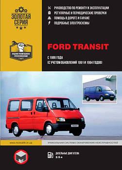 Ford Transit с 1986 (+обновления 1991 / 1994 гг.) Руководство по ремонту и эксплуатации