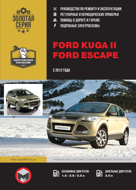 Ford Kuga II / Ford Escape с 2012 г. Руководство по ремонту и эксплуатации.