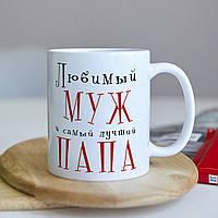Оригинальная чашка для мужа от жены дочери и сына сюрприз подарок на день рождение праздник