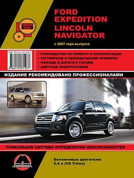 Ford Expedition / Lincoln Navigator c 2007 г. Руководство по ремонту и эксплуатации