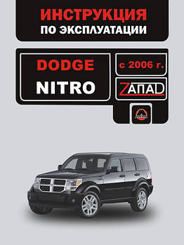 Dodge Nitro с 2006 г. Инструкция по эксплуатации и обслуживанию