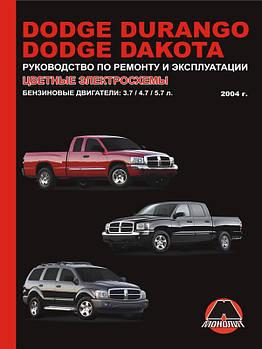 Dodge Durango / Dodge Dakota с 2004 г. Руководство по ремонту и эксплуатации