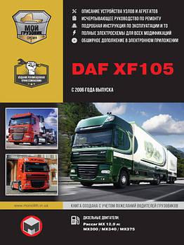 DAF XF105 c 2006 г. Руководство по ремонту и эксплуатации