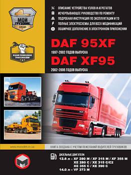 DAF 95XF / XF95 1997-2006 г. (включая обновления 2002 г.) Руководство по ремонту и эксплуатации